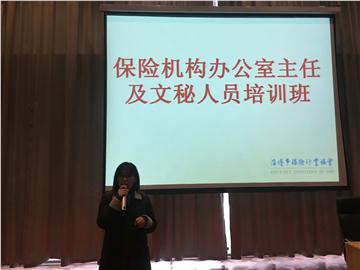 凤凰彩票苹果手机版下载保险行业协会组织全市保险业办公室主任培训会议