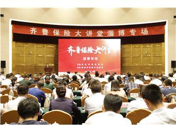 齐鲁保险大讲堂淄博专场成功举办 推动行业规范建设年活动更加深入