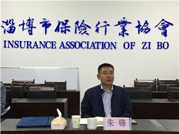 淄博银保监分局朱锋局长到市保险行业协会调研指导工作