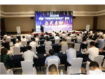 """2020年淄博""""保险知识宣传月""""活动启动会议"""