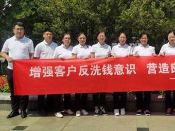农银人寿淄博中支积极开展反洗钱宣传月活动